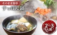 BN002・そのまま簡単すっぽん鍋(2人~3人前)
