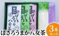BM013・ばさろうまか八女茶3本セット(100g×3)