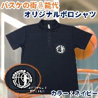 「バスケの街 能代」オリジナルポロシャツ ポケット付 ネイビー
