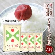SE0099 【4回定期便】特別栽培米つや姫 5kg×4回(計20kg) 農産物検査員おすすめの庄内米 SY