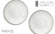 A35-123 吉右エ門窯・泡化粧パール片菊割23cmプレート 西富陶磁器