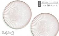 A40-138 吉右エ門窯・泡化粧ピンクパール片菊割23cmプレート 西富陶磁器