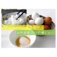 172 炊き立てご飯に温泉卵