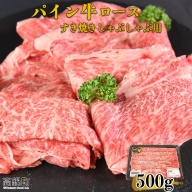 <パイン牛ロースすき焼きしゃぶしゃぶ用 500g>
