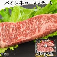 <パイン牛ロースステーキ 200g×2>