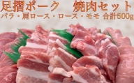 【AE-35】コロナ生活応援:焼肉4部位セット(足摺ポーク500g)