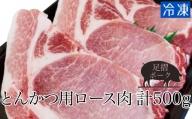 【A-125】コロナ生活応援:とんかつ用ロース肉500g(3)(足摺ポーク)