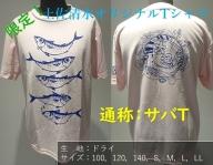 【M-31】土佐清水限定!オリジナルサバデザイン ドライTシャツ(ピンク)