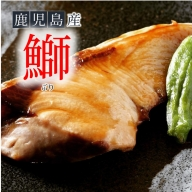 A1-4753/【鹿児島産ぶり冷凍調理パック】3パック(ぶりの照り焼き)