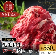 A524 肉【緊急支援品】数量限定『黒毛和牛ロース肉(切り落とし)計550g』