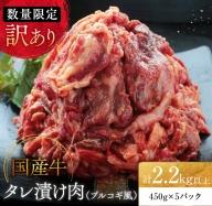 A521 【訳あり】肉《数量限定》国産牛タレ漬け肉(計2.2kg以上)プルコギ風