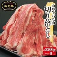 SF0057 山形牛バラ肉 切り落とし 3200g(400g×8パック)
