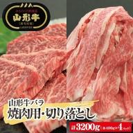 SF0058 山形牛バラ肉 焼肉用、バラ肉切り落とし 計3200g(各400g×4パック)