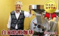 PI06:<ピエツコーヒー>マスターおすすめ3種セット(コーヒー豆)