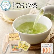 <お中元対応>宮崎日本茶専門店 桐箱入り「空飛ぶお茶」高品質煎茶ティーバッグ 100パック【N29】