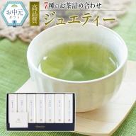 <お中元対応>高品質7種のお茶詰め合わせ「ジュエティー」【N9】