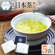 <お中元対応>厳選!日本茶飲み比べセット5袋入り【N25】