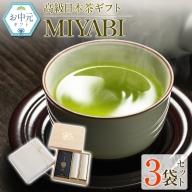 <お中元対応>高級日本茶ギフトMIYABI【N30】