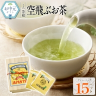 <お中元対応>ミニ茶箱「空飛ぶお茶」ティーバッグ15パック【N22】