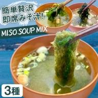 【簡単に贅沢な即席みそ汁!】MISO SOUP MIX(氣嵐・リアス・凪)3個セット<ムラカミ>【宮城県気仙沼市】