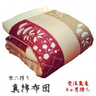 【ふるさと納税】熟練職人が作る京の絞り 真綿ふとん(色縦縞)