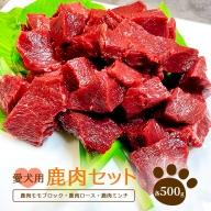【愛犬用】鹿肉セット(モモ肉、ロース、ミンチ)