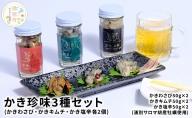 かき珍味3種セット(かきわさび・かきキムチ・かき塩辛各2個)