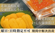 【日時指定不可】冷凍[無添加]蝦夷ばふんうに50g×3・いくら150g×1 北海道利尻産