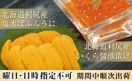 【日時指定不可】塩水蝦夷ばふんうに90g×2・いくら100g×2 北海道利尻産