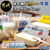 高千穂バター・牛乳・ヨーグルッペセット_AA-2307