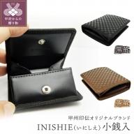 甲州印伝オリジナルブランド「INISHIE(いにしえ)」小銭入9901 黒革/茶革