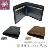 甲州印伝オリジナルブランド「INISHIE(いにしえ)」札入9903 黒革/茶革