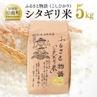 ☆早場米☆ 令和3年産 シタギリ米 「コシヒカリ」 5kg