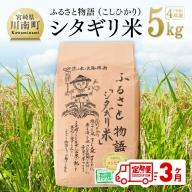 ☆早場米☆ 令和3年産 シタギリ米 「コシヒカリ」 5kg×3ヶ月定期便