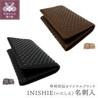 甲州印伝オリジナルブランド「INISHIE(いにしえ)」名刺入9906 黒革/茶革