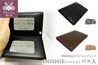 甲州印伝オリジナルブランド「INISHIE(いにしえ)」パス入9907 黒革/茶革