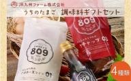 【A5-208】うちのたまご 調味料ギフトセット