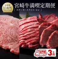宮崎牛 満喫 定期便(3ヶ月)