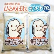 SA0864 令和2年産【無洗米】ひとめぼれ10kg(5kg×2袋) SA