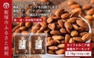 【A-595】素焼きアーモンド 2.1kg(1050g×2)