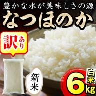 p8-103 【訳あり】【米の匠】川崎さん自慢のなつほのか 6kg