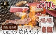 【南さつまジビエ】鹿児島県産 猪肉焼肉用 600g & ソーセージ 200g