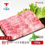【お中元用 のし付き】北海道産 和牛ロースすき焼き肉500g<肉の山本>
