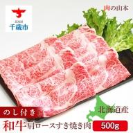 【お中元用 のし付き】北海道産 和牛肩ロースすき焼き肉500g<肉の山本>