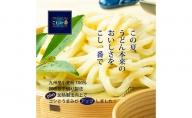こし一番Premiumで食べる絶品うどん 石川製麺