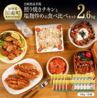 焼くだけ簡単!宮崎県産若鶏の照り焼きチキン10袋+塩麹炒め10袋