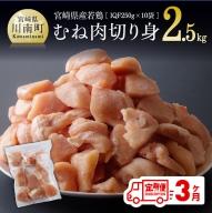 宮崎県産若鶏むね切身IQF250g×10袋【3ヶ月定期便】