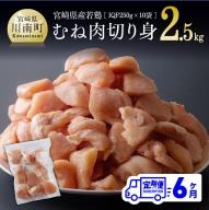 宮崎県産若鶏むね切身IQF250g×10袋【6ヶ月定期便】