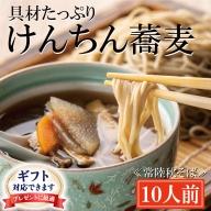 AI059_<ギフト・熨斗対応>常陸秋そば 手打ち生蕎麦 けんちん汁付き 10人前