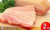 放牧豚【次郎】の豚バラブロック2kg
